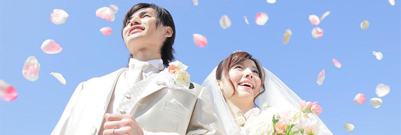 お互い円満に交際後は、ぜひご成婚ください。