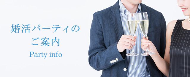 婚活パーティのご案内 Party info