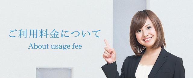 ご利用料金について About usage fee