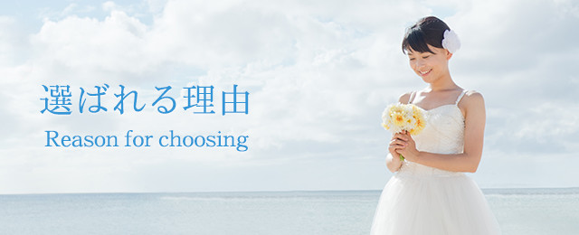 選ばれる理由 Reason for choosing