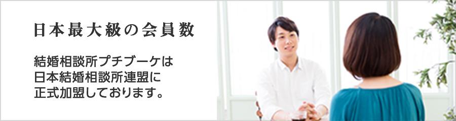日本最大級の会員数 結婚相談所プチブーケは日本結婚相談所連盟に正式加盟しております。